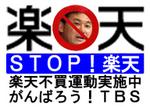Stop!楽天